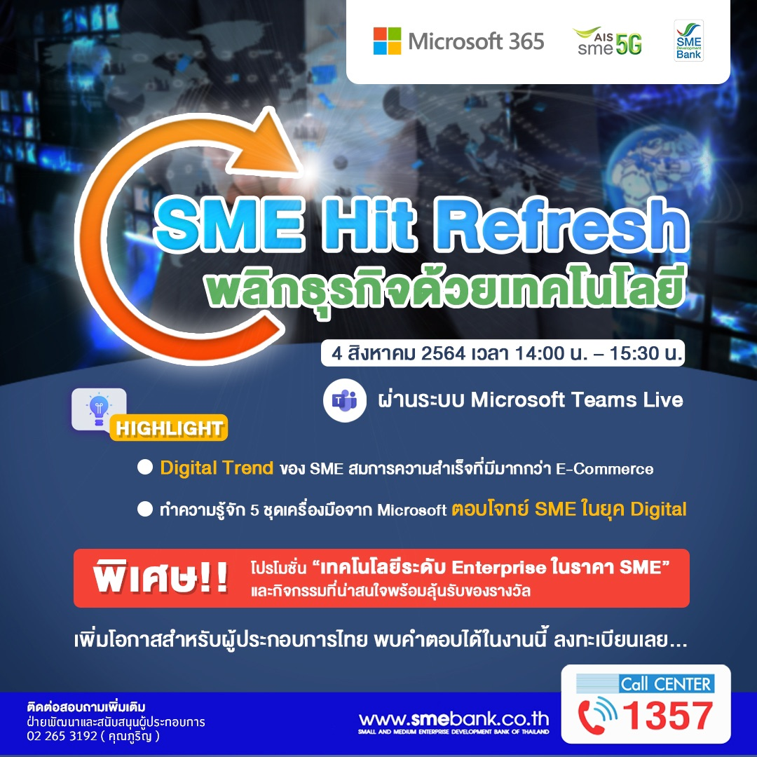 """SME D Bank – ไมโครซอฟท์ (ประเทศไทย) –  AIS  ผนึกพลังติดปีกเอสเอ็มอีไทย เชิญสัมมนาออนไลน์ """"SME Hit Refresh พลิกธุรกิจด้วยเทคโนโลยี"""" รับฟรีโปรโมทชั่น ใช้เน็ตฟรี 12 เดือน"""