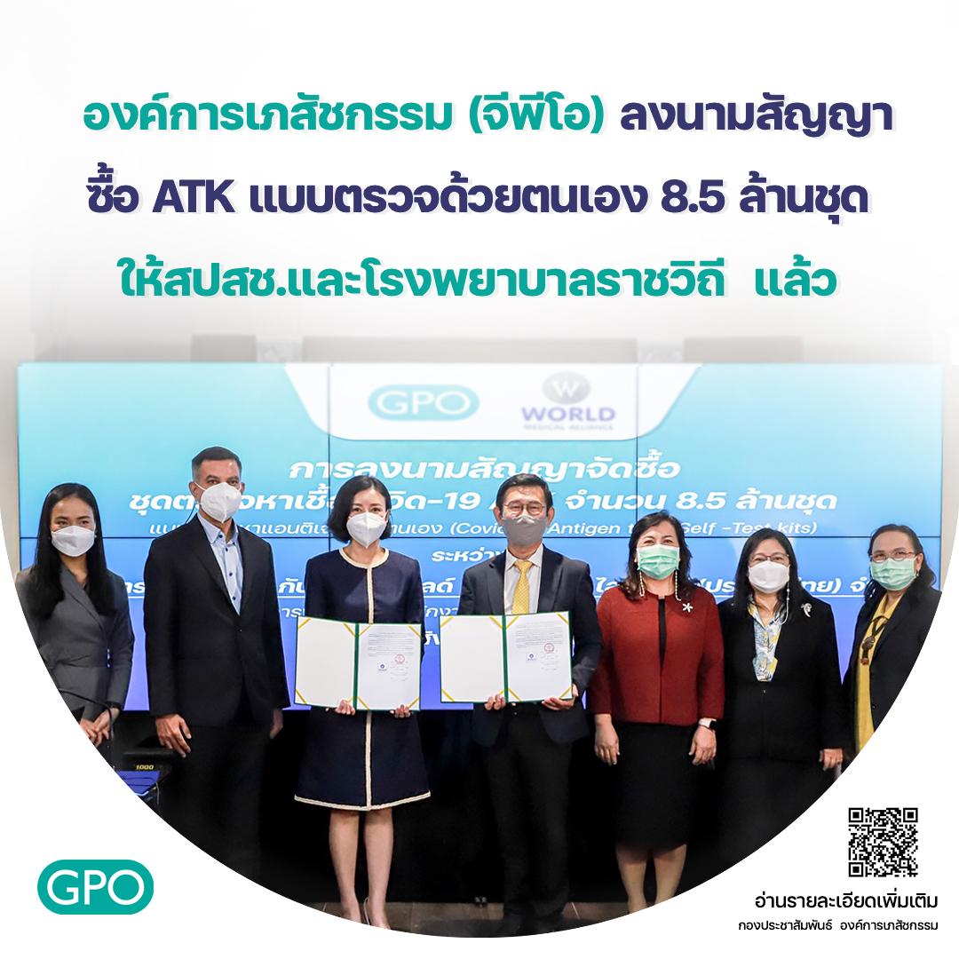 องค์การเภสัชกรรม (จีพีโอ) ลงนามสัญญาซื้อ ATK แบบตรวจด้วยตนเอง 8.5 ล้านชุด ให้ สปสช.และโรงพยาบาลราชวิถีแล้ว