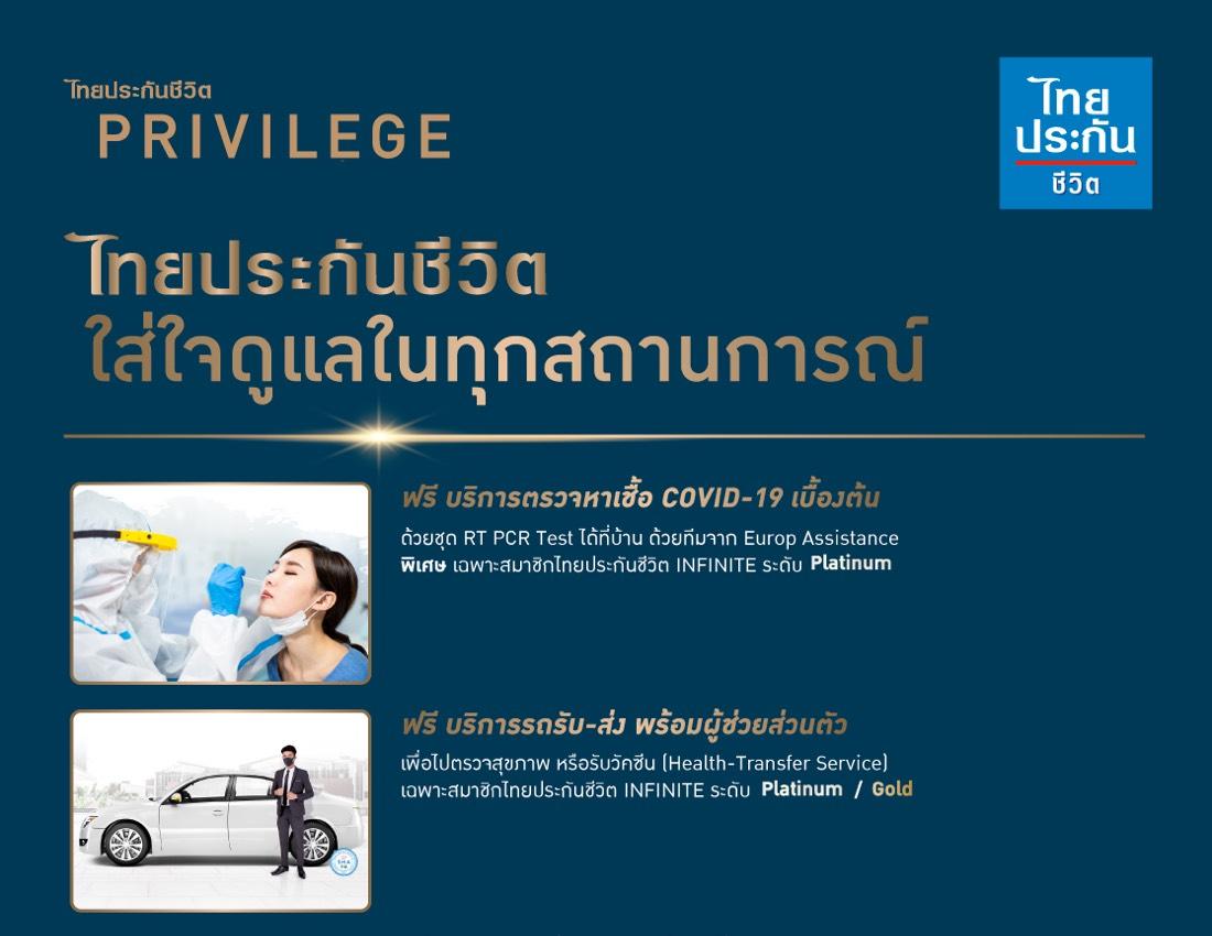 ไทยประกันชีวิตดูแลในทุกสถานการณ์ มอบบริการสุดเอ็กซ์คลูซีฟแก่สมาชิกไทยประกันชีวิต INFINITE