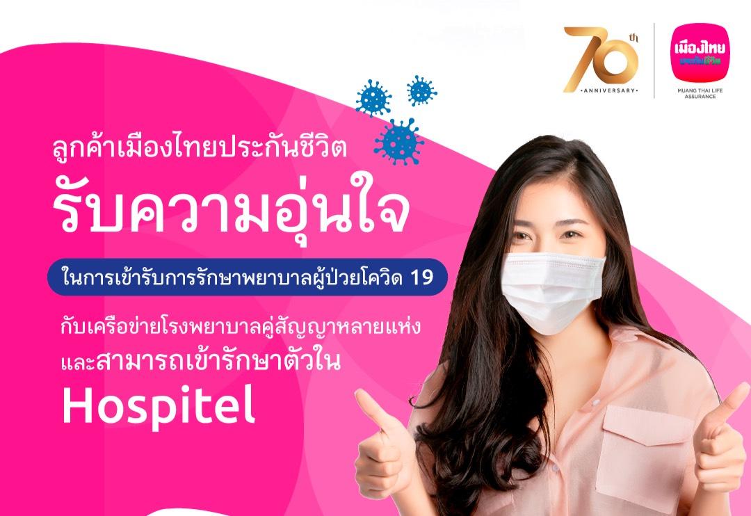 เมืองไทยประกันชีวิต มอบความอุ่นใจรับมือโควิด 19 ด้วยความคุ้มครองการรักษาผ่านเครือข่ายโรงพยาบาลคู่สัญญาและ Hospitel
