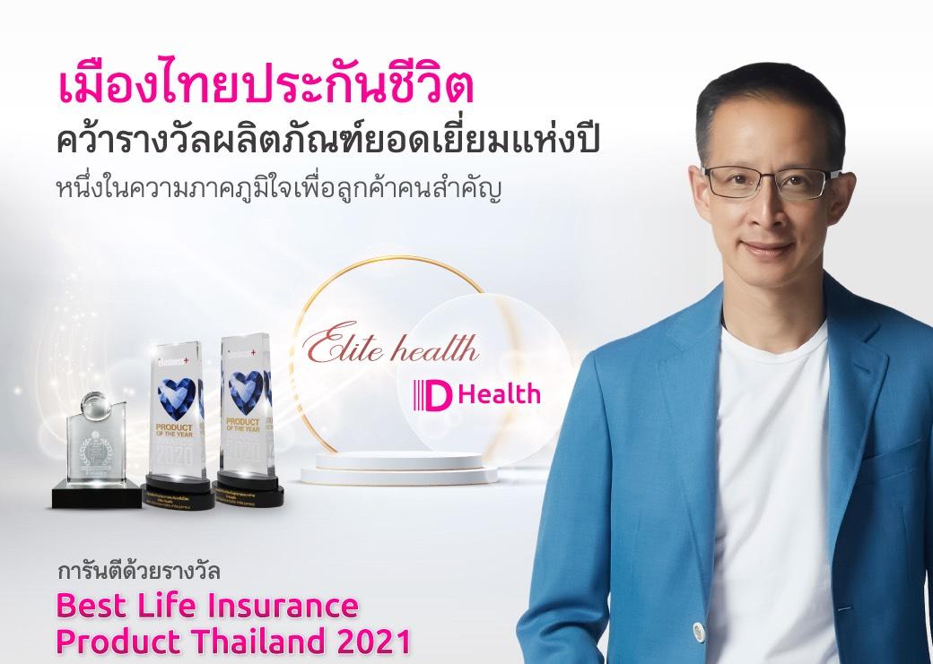 """เมืองไทยประกันชีวิต ยก """"อีลิท เฮลท์ – ดี เฮลท์"""" ขึ้นแท่นผลิตภัณฑ์แห่งความภาคภูมิใจ โดดเด่นด้วยความคุ้มครองสุขภาพ การันตีทั้งรางวัลระดับประเทศและสากล"""