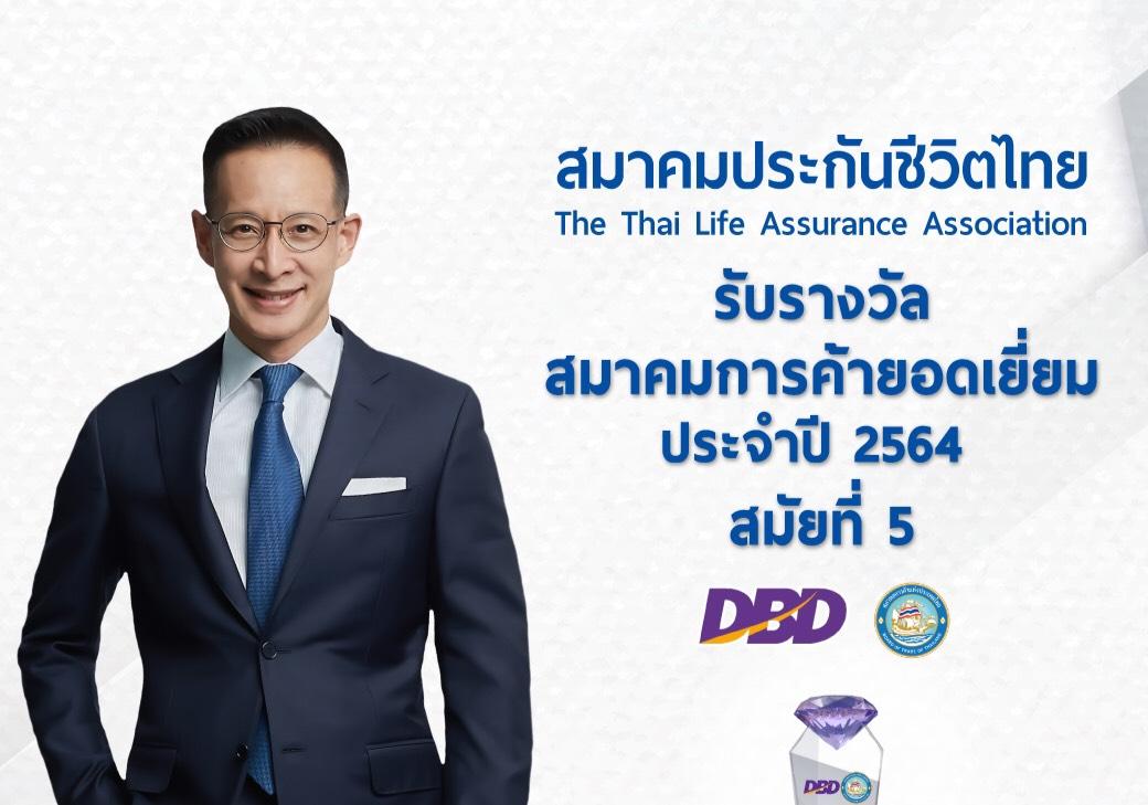 สมาคมประกันชีวิตไทย ครองความเป็นเลิศรอบด้าน คว้ารางวัลสมาคมการค้ายอดเยี่ยม ประจำปี 2564 สมัยที่ 5
