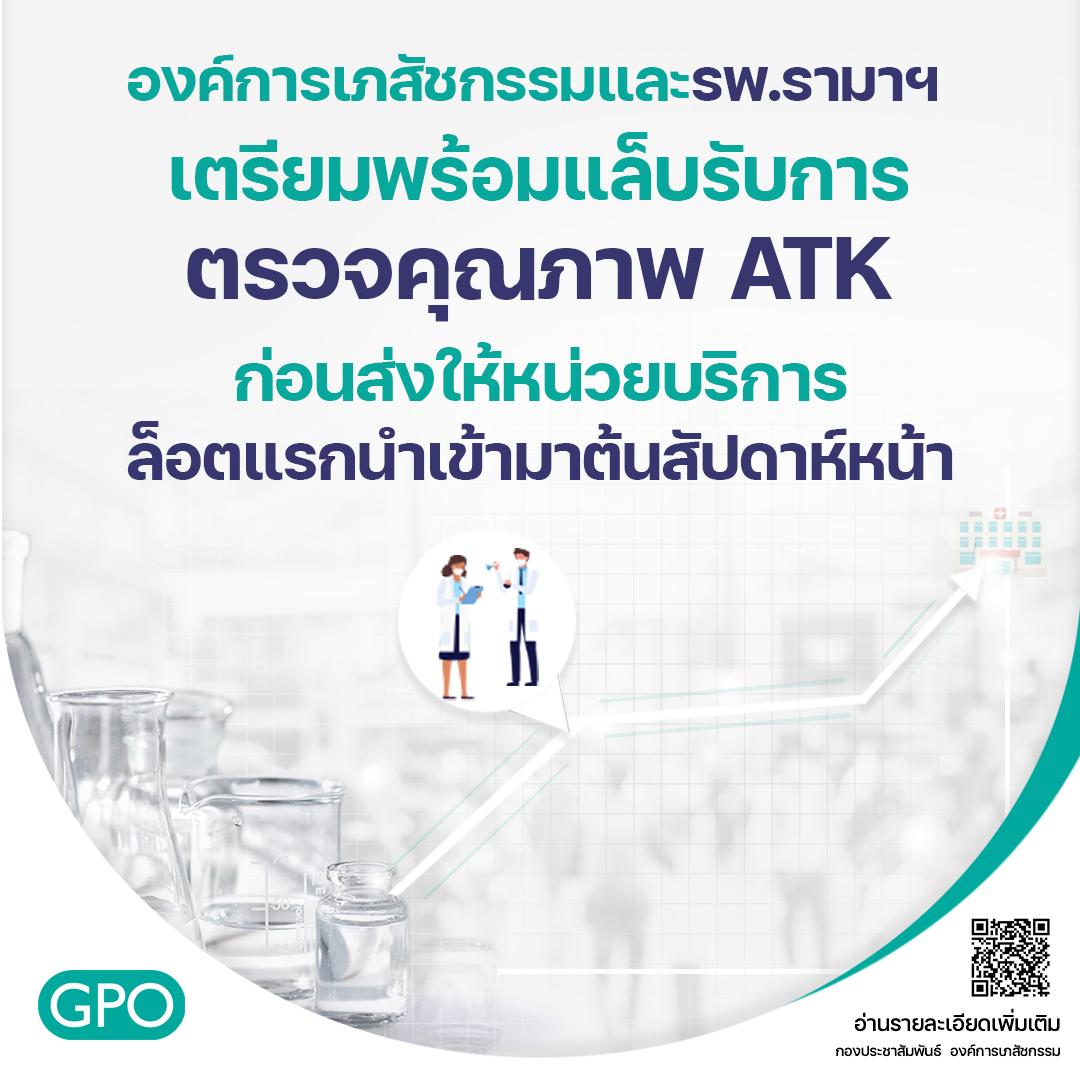 องค์การเภสัชกรรม และรพ.รามาฯ เตรียมพร้อมแล็บรับการตรวจคุณภาพ ATK ก่อนส่งให้หน่วยบริการล็อตแรกนำเข้ามาต้นสัปดาห์หน้า
