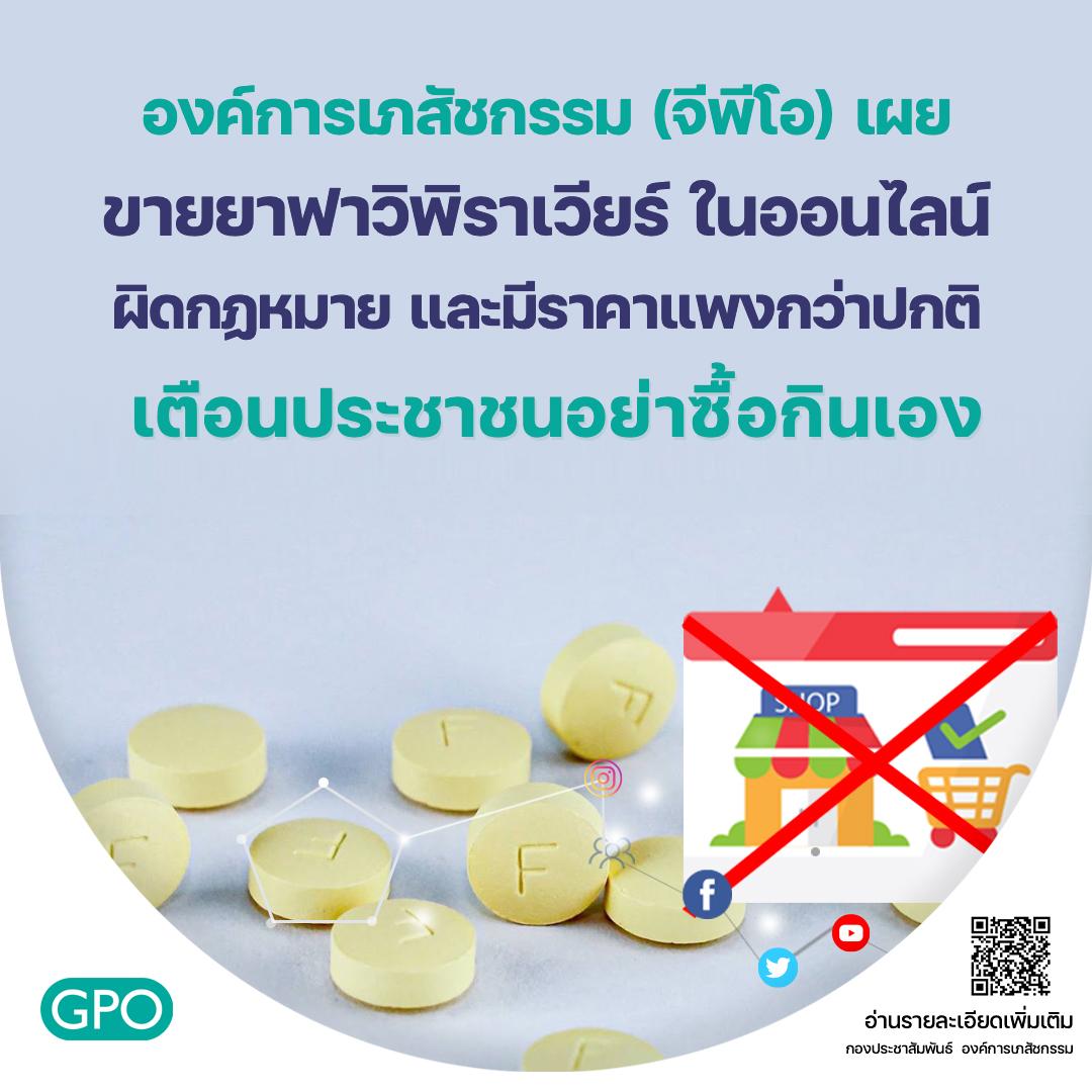 องค์การเภสัชกรรม (จีพีโอ) เผย ขายยาฟาวิพิราเวียร์ ในออนไลน์ ผิดกฏหมาย และมีราคาแพงกว่าปกติ เตือนประชาชนอย่าซื้อกินเอง