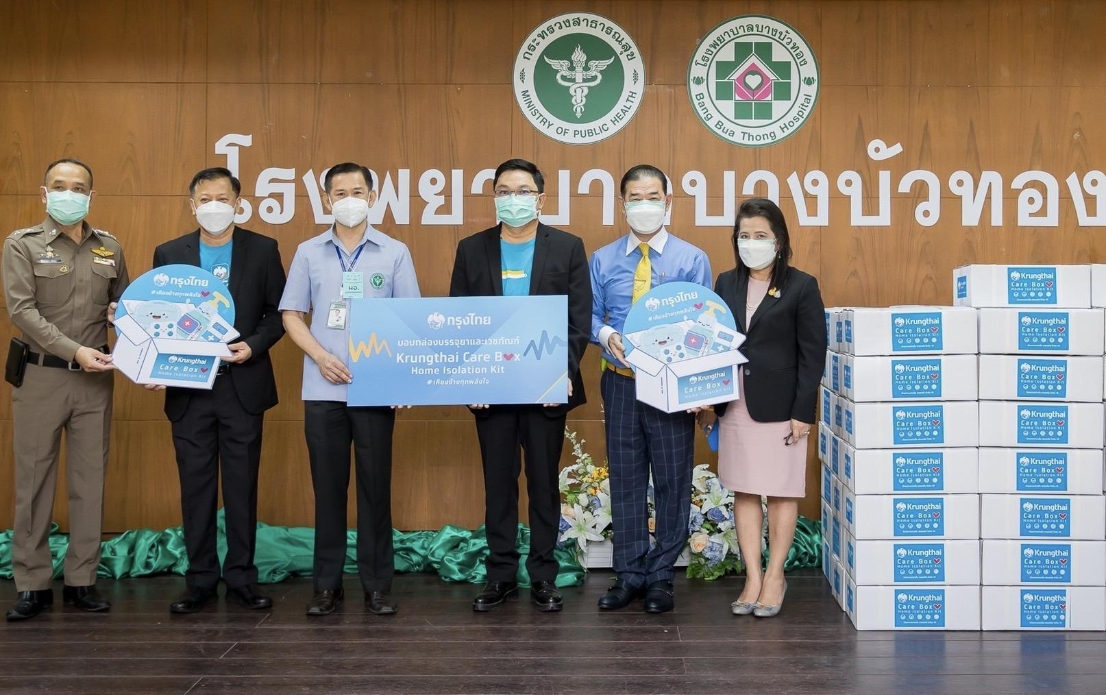 กรุงไทยเคียงข้างทุกพลังใจ มอบ Krungthai Care Box ให้โรงพยาบาลบางบัวทอง