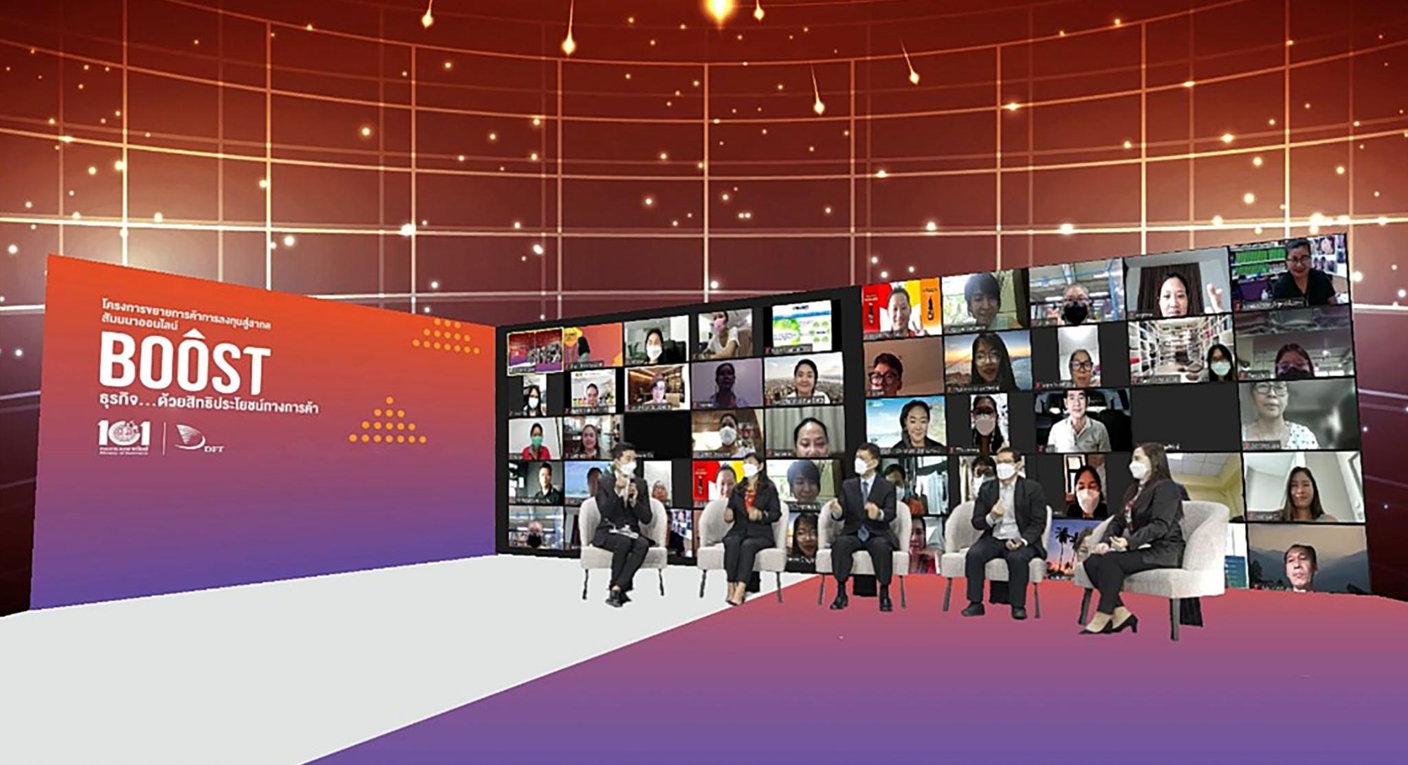 """กิจกรรมสัมมนาออนไลน์ภายใต้โครงการขยายการค้าการลงทุนสู่สากล ในหัวข้อ """"Boost ธุรกิจ…ด้วยสิทธิประโยชน์ทางการค้า"""" ในรูปแบบ Video Conference ผ่านระบบ Zoom"""