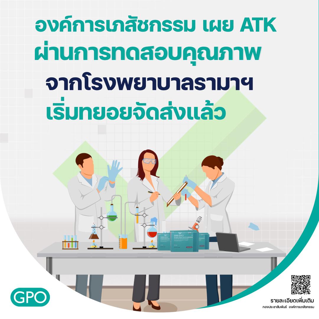 องค์การเภสัชกรรม เผย ATK ผ่านการทดสอบคุณภาพจากโรงพยาบาลรามาฯ เริ่มทยอยจัดส่งแล้ว