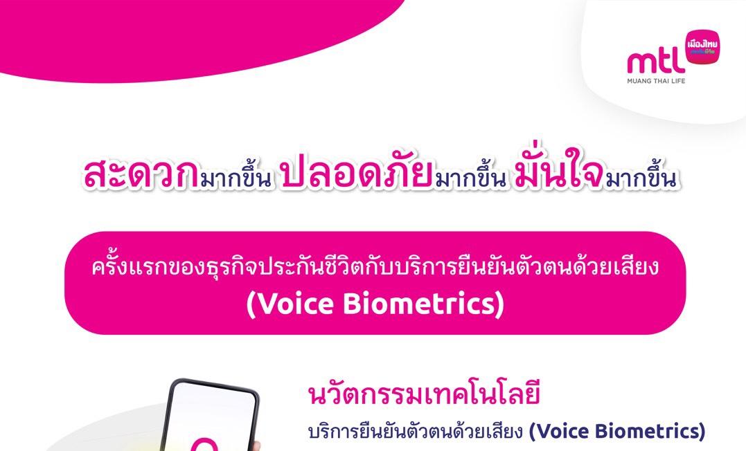 เมืองไทยประกันชีวิต ให้บริการยืนยันตัวตนด้วยเสียง (Voice Biometrics) มอบความสะดวกและปลอดภัยให้ลูกค้ามากยิ่งขึ้น