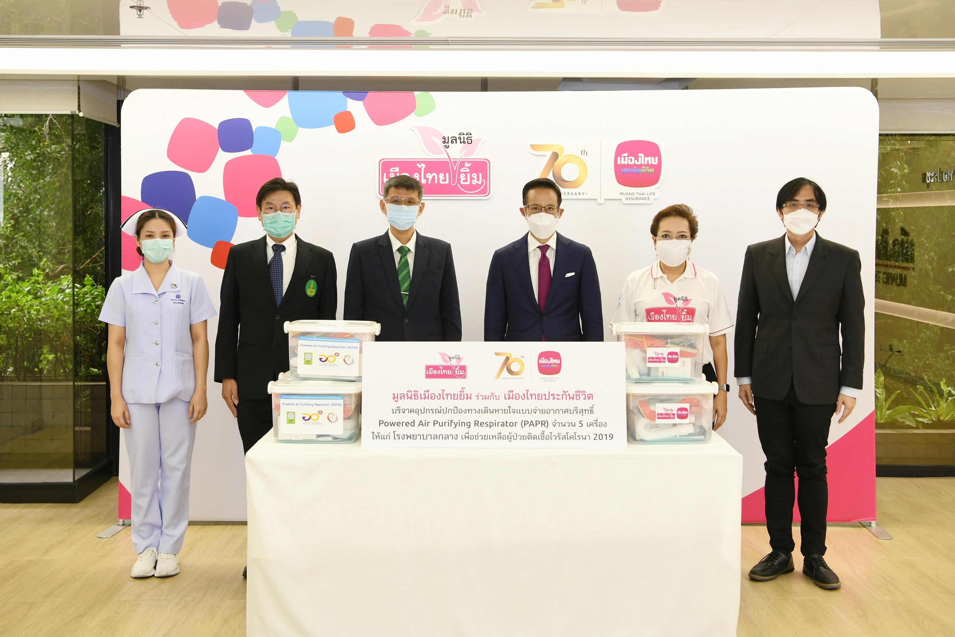 เมืองไทยประกันชีวิต ร่วมกับ มูลนิธิเมืองไทยยิ้ม  บริจาคอุปกรณ์ปกป้องทางเดินหายใจ (PAPR) แก่โรงพยาบาลกลาง