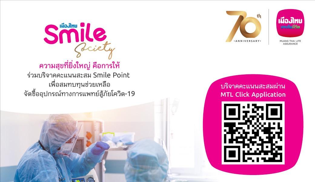 เมืองไทยประกันชีวิต ชวนสมาชิกเมืองไทยสไมล์คลับ บริจาคคะแนนสะสมสมทบทุน เพื่อซื้ออุปกรณ์ทางการแพทย์ให้แก่โรงพยาบาล ช่วงสถานการณ์การแพร่ระบาดของโรคติดเชื้อไวรัสโคโรนา 2019 (COVID-19)