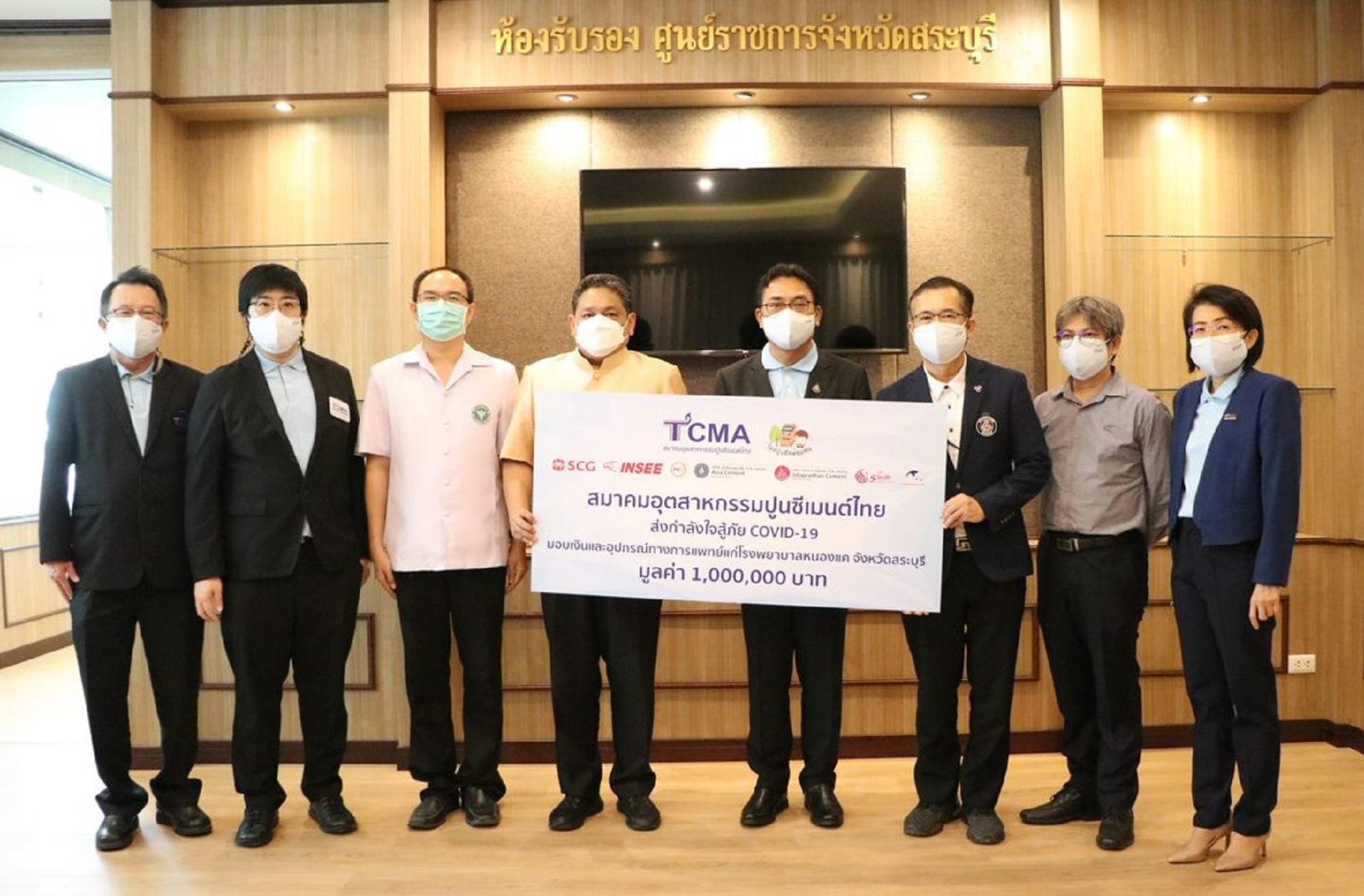 TCMA สานพลังความห่วงใย ส่งกำลังใจสู้ภัยโควิด-19