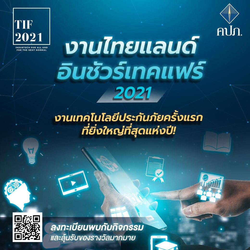 """นับถอยหลัง…! อีก 3 วัน พบกับ""""มหกรรมด้านประกันภัย แบบ Virtual ครั้งแรกในประเทศไทย : Thailand InsurTech Fair 2021"""