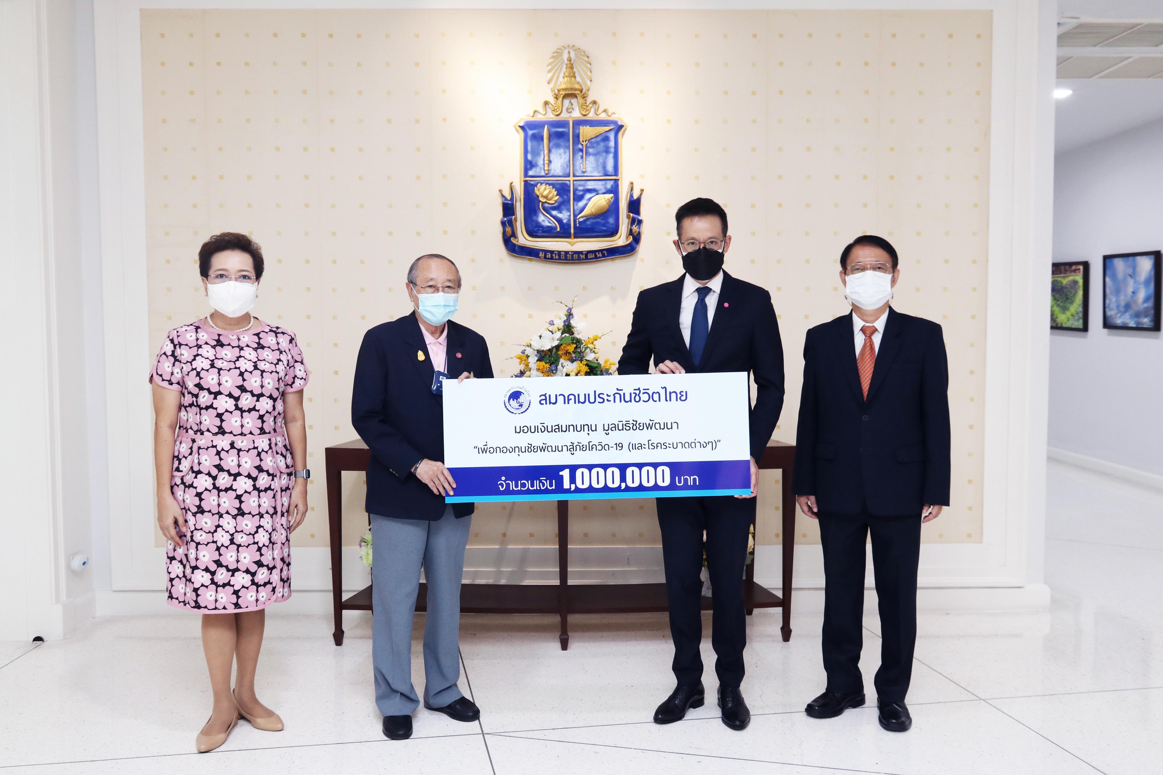 สมาคมประกันชีวิตไทย มอบเงินสมทบกองทุนชัยพัฒนาสู้ภัยโควิด-19 และโรคระบาดต่าง ๆ