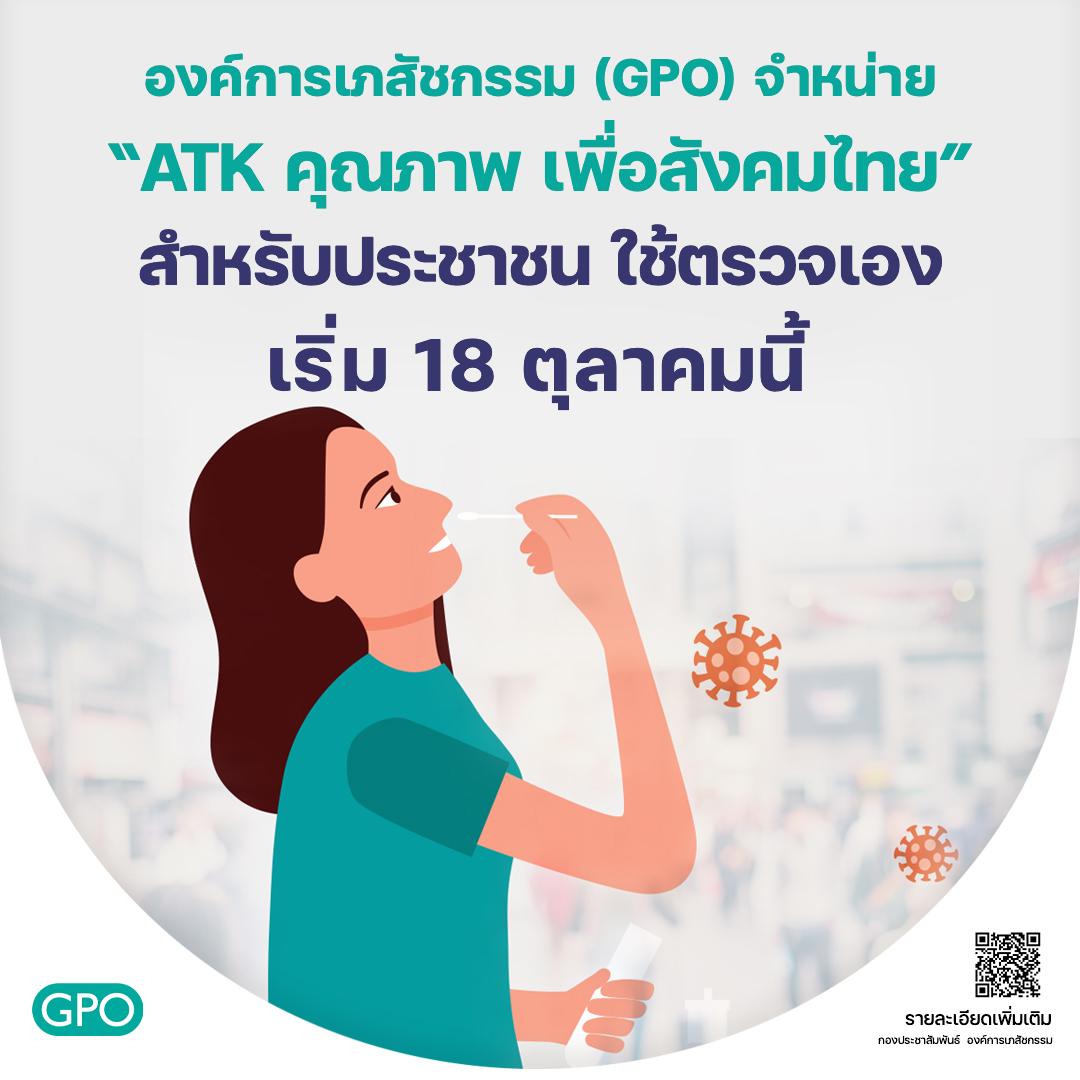 """องค์การเภสัชกรรม(GPO) จำหน่าย""""ATK คุณภาพ เพื่อสังคมไทย""""สำหรับประชาชน ใช้ตรวจเอง เริ่ม  18 ตุลาคมนี้"""