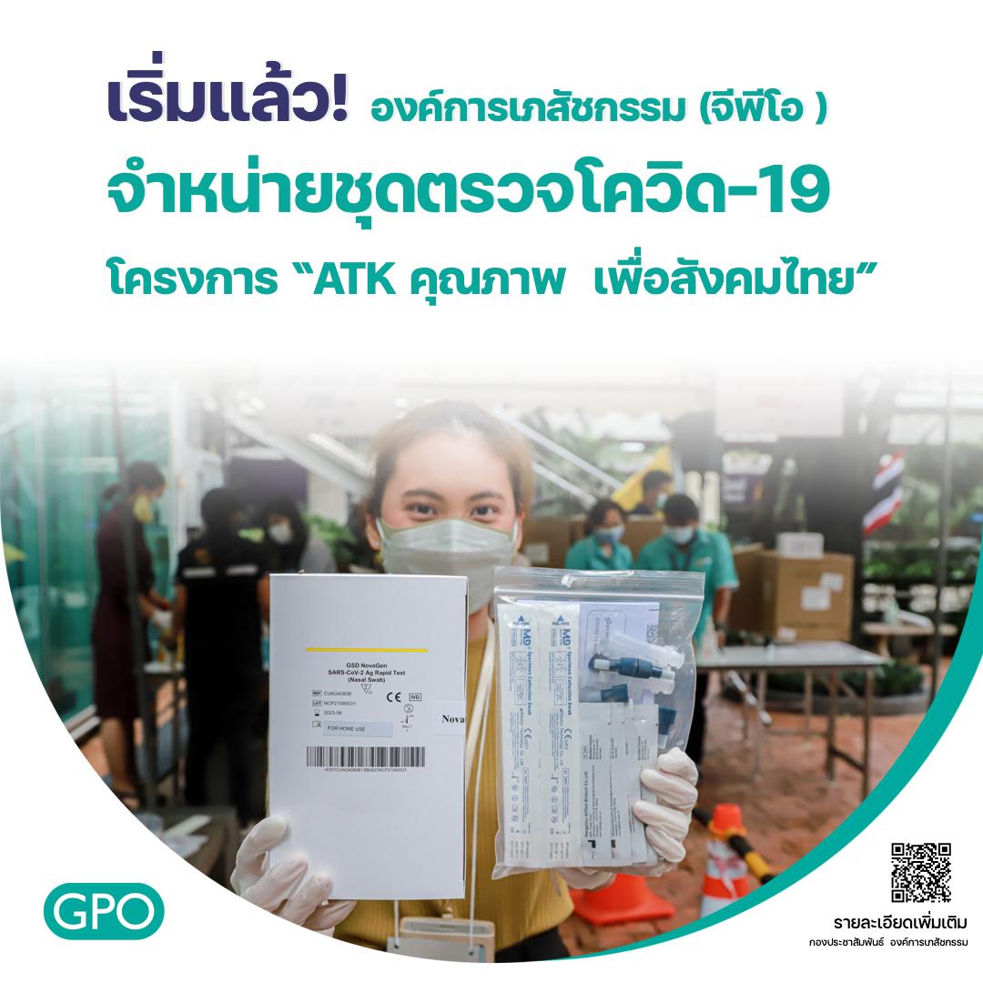 """เริ่มแล้ว! องค์การเภสัชกรรม (จีพีโอ ) จำหน่ายชุดตรวจโควิด-19 โครงการ """"ATK คุณภาพ เพื่อสังคมไทย"""""""