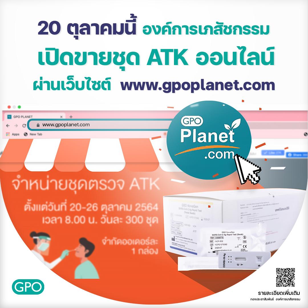 องค์การเภสัชกรรม เปิดขายชุด ATK ออนไลน์ ผ่านเว็บไซต์  www.gpoplanet.com หลังได้รับอนุญาต จากอย. แล้ว