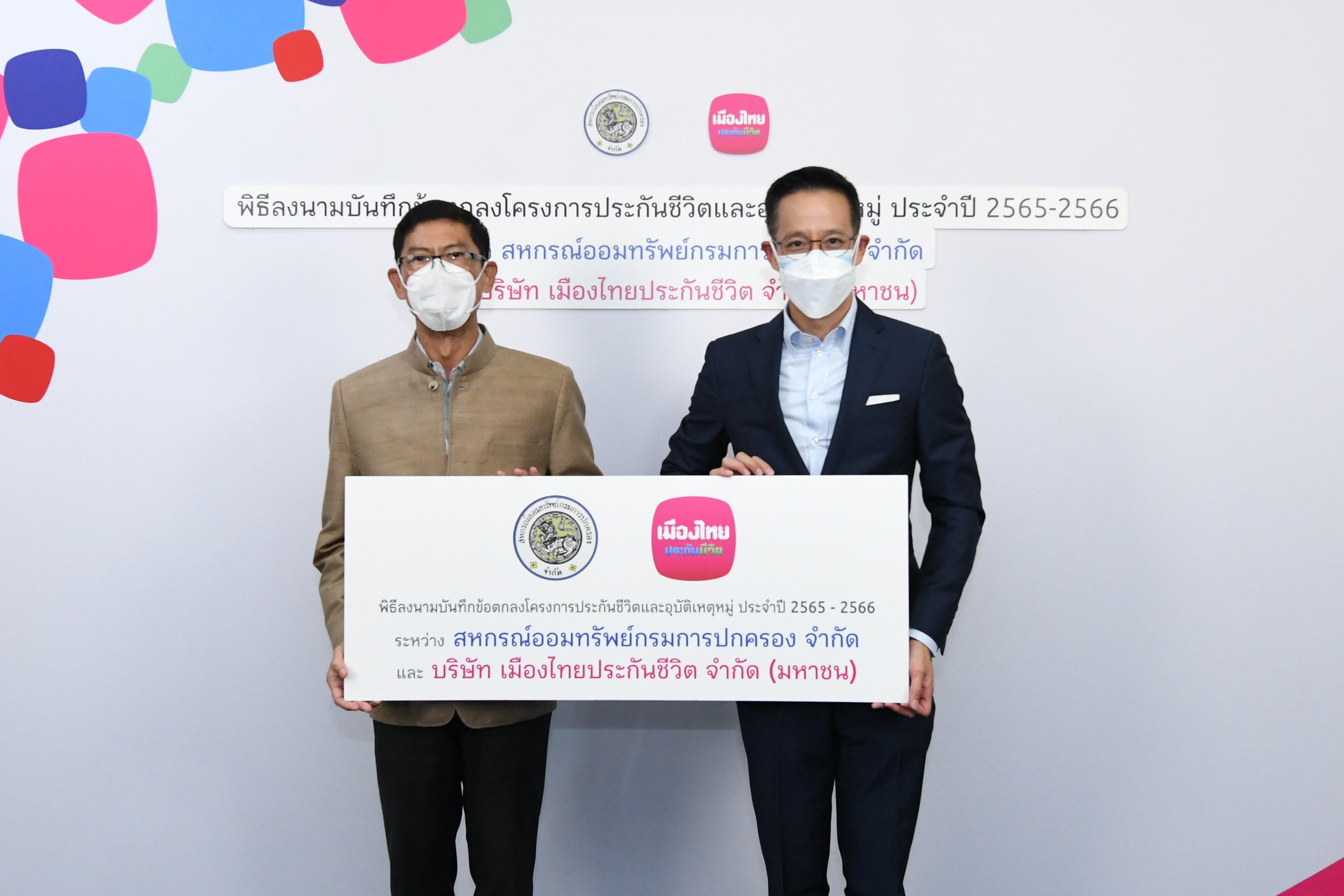 เมืองไทยประกันชีวิต ลงนามบันทึกข้อตกลงโครงการประกันชีวิตและอุบัติเหตุหมู่ แก่ สหกรณ์ออมทรัพย์กรมการปกครอง จำกัด
