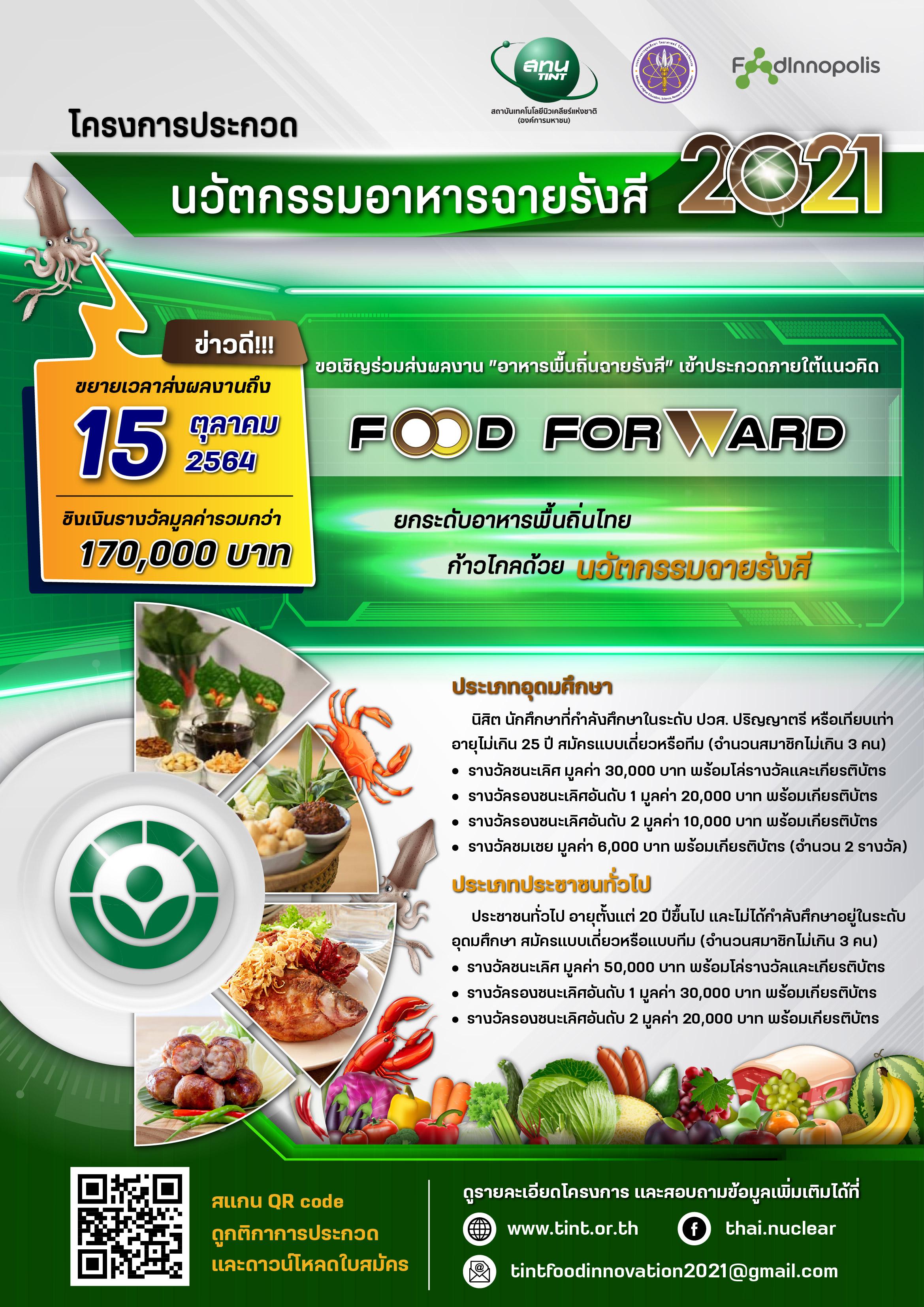 โครงการประกวดนวัตกรรมอาหารฉายรังสีปี 2564 เปิดสนามประลองให้คนรุ่นใหม่