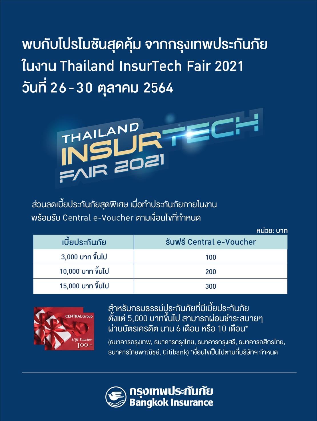 กรุงเทพประกันภัย ชวนลูกค้าชอปประกันภัยออนไลน์สุดคุ้มในงาน Thailand InsurTech Fair 2021 จัดโดยสำนักงาน คปภ.